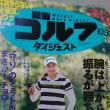 魔法のグローブ「シングル・ナイン」週刊ゴルフダイジェストに紹介されました!