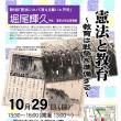 オール戸田の会が「憲法と教育」で第6回「憲法について考える集い 」