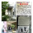 史跡-210 書道博物館