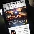 懇親会は岡山市北区本町の「ザ・居酒屋 どどど」さんで~