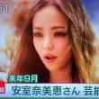 エッセイ(397)安室奈美恵引退表明