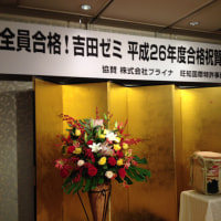 平成26年度祝賀会(東京)終了!
