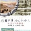 「神戸港コレクション」