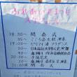 ☆1日1氷☆~愛ちた夏国 八十八冷氷 巡り2017part1~