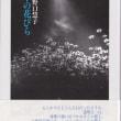 井野口慧子詩集『千の花びら』