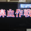 鼻血作戦 2018.02.23  「3」