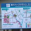 旭川ハーフマラソン2017