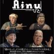映画「Ainu | ひと」 関西上映開始!明後日15日~