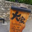 大家☆沖縄2