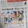 アウェイ新潟戦久々の勝利!!!