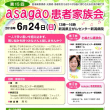 第15回「asagao患者会」のお知らせ
