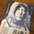またまたアムンセンの本を買ってしまった