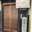 坂本龍馬  暗殺から150年  酢屋を訪問