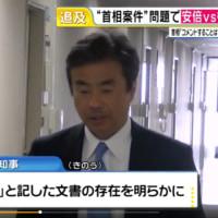 安倍首相、加計問題について「首相案件」と書かれたメモについては「愛媛県の作成したものなのでコメントを差し控えたい」(笑)