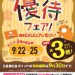 明日22日からはカオカ秋の優待フェアです。