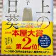 読書〜盤上の向日葵〜