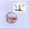神戸開港150年記念 2017.1.1