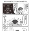 知ってはいけない──隠された日本支配の構造  矢部宏治著 漫画あり