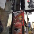 墨田X浅草 商店街コラボ「国盗り秘密情報部」参加してます|浅草で職人が丹念に手作りした国産革バッグazzuni(アッズーニ)