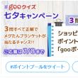 gooクイズ第2弾!「七夕キャンペーン」開催のお知らせ!