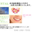 5月のお知らせ (井手歯科医院)