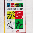 がらくたツアー2017