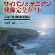 戦争遺跡の本6.サイパン&テニアン戦跡完全ガイド