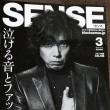 『SENSE』3月号