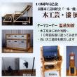 京都木工芸同好会「一木一優」木工芸・漆展