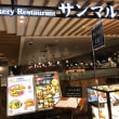 Bakery Restaurant サンマルク