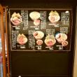麺屋 雷神