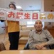 2月9日 105歳 おめでとうございます(桜組)