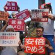 転載: 【滋賀報告】武藤議員の地元で落選運動 「戦場にはあなたが行け」