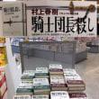 町の書店の『騎士団長殺し』特設コーナー