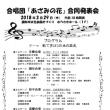 合唱団「あざみの花」4会場合同発表会 いよいよ今月末に!