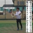 ■フォアボレー   基本的な腕の使い方について   〜才能がない人でも上達できるテニスブログ〜