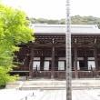 御朱印蒐集~京都七条 永観堂(禅林寺)~