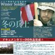 イラク帰還兵の証言「冬の兵士」のDVDが発売(3000円)