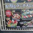 力丸 神戸垂水店でのランチ on 2018-10-15