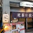 まぜる 桜川店 旨汁餃子