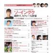 【クォン・サンウ 掲載雑誌】 8/22発売の「韓国TVドラマガイド 72号」 クォン・サンウ インタビュー~💛