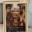 「アッシジの聖フランチェスコ」(全曲)びわ湖ホール