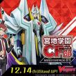 【VG-V-BT03】 ブースターパック第3弾 「宮地学園CF部」発売