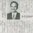 続・共産党宣言、琉球新報、立憲主義厳守すべきだ「自民の圧勝はまやかし。全有権者の4人に1人しか支持していない」