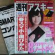 週刊アスキー 2013 4/30 増刊号