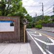 古都爽涼 一条恵観山荘 京都の桂離宮と並ぶ貴重な遺構