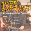 11月23日(金・祝) 大阪/道頓堀 かつおの遊び場「かえってきた!キタムラリョウカバーワンマン!」