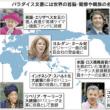 朝日新聞とパラダイス文書 コラム(243)