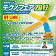 『湘南ひらつか テクノフェア2017』開催のご案内