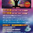 ☆北海道方面セミナー in 札幌☆